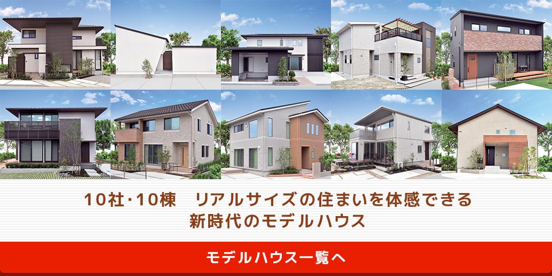 10社・10棟 リアルサイズの住まいを体感できる新時代のモデルハウス