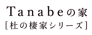 Tanabeの家[杜の棲家シリーズ]